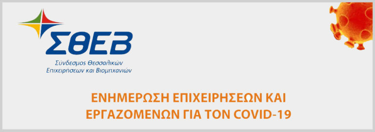 sthev coronovirus info