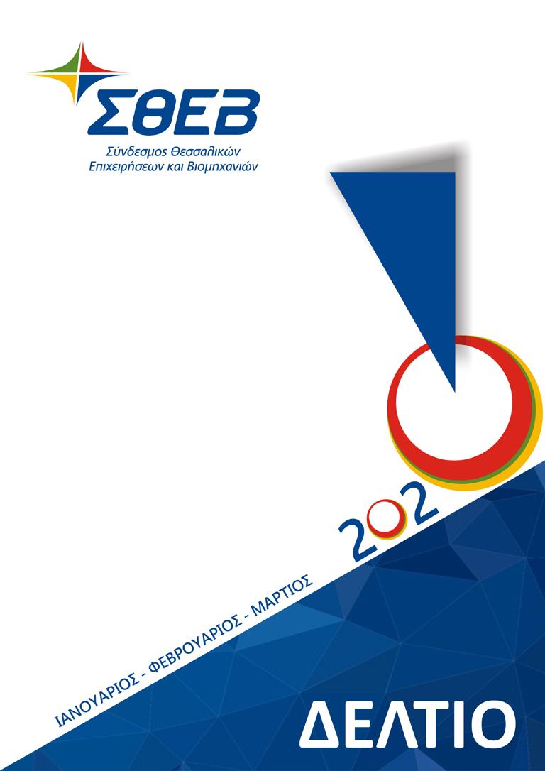 deltio-exofilo2020