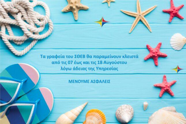 sthev_summertime