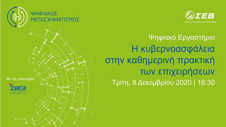 kivernoasfalia_ergastirisev