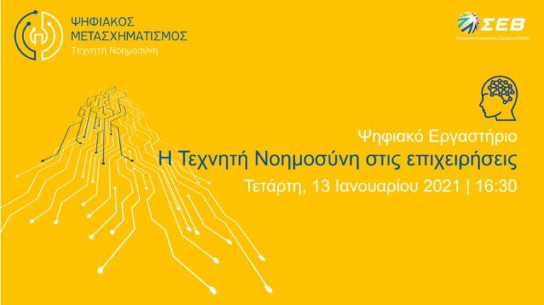 tehniti-noimosini-ergastiri
